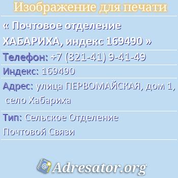 Почтовое отделение ХАБАРИХА, индекс 169490 по адресу: улицаПЕРВОМАЙСКАЯ,дом1,село Хабариха