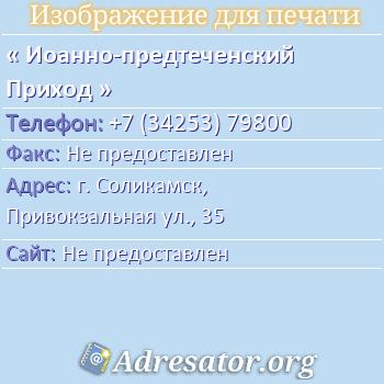 Иоанно-предтеченский Приход по адресу: г. Соликамск, Привокзальная ул., 35