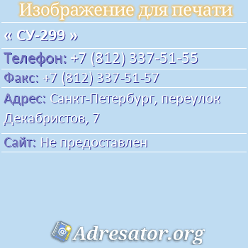 СУ-299 по адресу: Санкт-Петербург, переулок Декабристов, 7