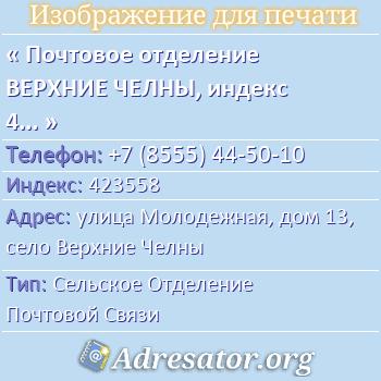 Почтовое отделение ВЕРХНИЕ ЧЕЛНЫ, индекс 423558 по адресу: улицаМолодежная,дом13,село Верхние Челны