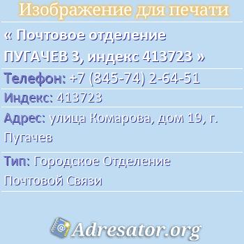 Почтовое отделение ПУГАЧЕВ 3, индекс 413723 по адресу: улицаКомарова,дом19,г. Пугачев