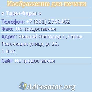 Тары-бары по адресу: Нижний Новгород г., Страж Революции улица, д. 26, 1-й эт.