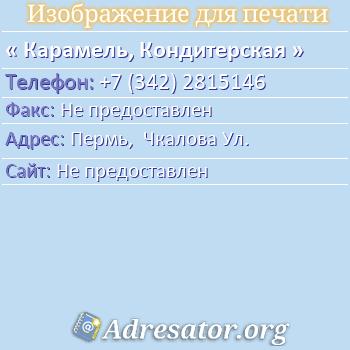 Карамель, Кондитерская по адресу: Пермь,  Чкалова Ул.
