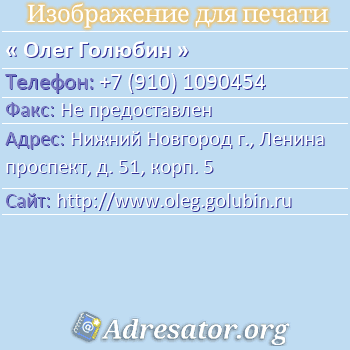 Олег Голюбин по адресу: Нижний Новгород г., Ленина проспект, д. 51, корп. 5