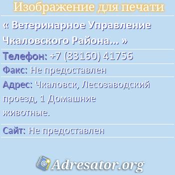 Ветеринарное Управление Чкаловского Района ГУно по адресу: Чкаловск, Лесозаводский проезд, 1 Домашние животные.