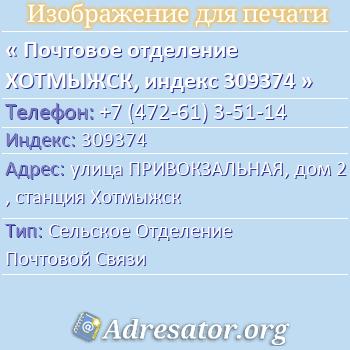 Почтовое отделение ХОТМЫЖСК, индекс 309374 по адресу: улицаПРИВОКЗАЛЬНАЯ,дом2,станция Хотмыжск