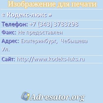 Кодекс-люкс по адресу: Екатеринбург,  Чебышева Ул.