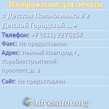Детская Поликлиника # 2 Детской Городской Больницы # 17 по адресу: Нижний Новгород г., Кораблестроителей проспект, д. 2