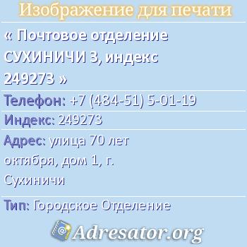 Почтовое отделение СУХИНИЧИ 3, индекс 249273 по адресу: улица70 лет октября,дом1,г. Сухиничи