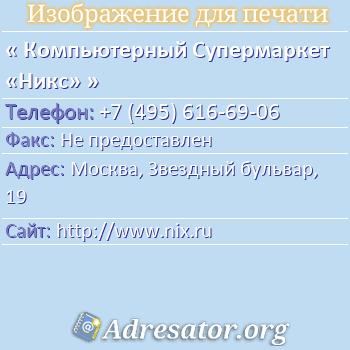 Компьютерный Супермаркет «Никс» по адресу: Москва, Звездный бульвар, 19