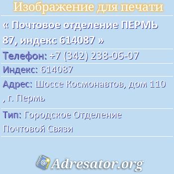 Почтовое отделение ПЕРМЬ 87, индекс 614087 по адресу: ШоссеКосмонавтов,дом110,г. Пермь