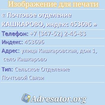 Почтовое отделение КАШКАРОВО, индекс 453696 по адресу: улицаКашкаровская,дом1,село Кашкарово