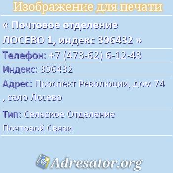 Почтовое отделение ЛОСЕВО 1, индекс 396432 по адресу: ПроспектРеволюции,дом74,село Лосево