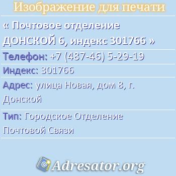 Почтовое отделение ДОНСКОЙ 6, индекс 301766 по адресу: улицаНовая,дом8,г. Донской