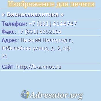 Бизнесаналитика по адресу: Нижний Новгород г., Юбилейная улица, д. 2, оф. 21