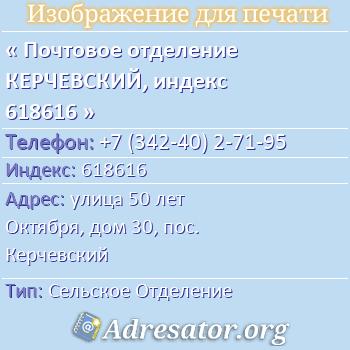Почтовое отделение КЕРЧЕВСКИЙ, индекс 618616 по адресу: улица50 лет Октября,дом30,пос. Керчевский