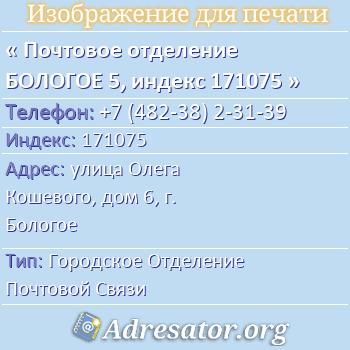 Почтовое отделение БОЛОГОЕ 5, индекс 171075 по адресу: улицаОлега Кошевого,дом6,г. Бологое