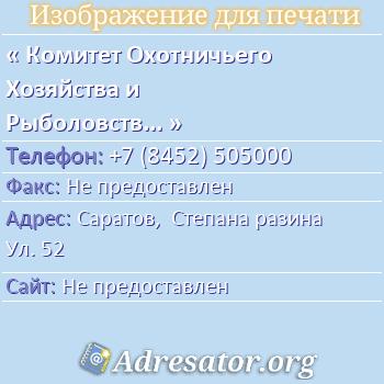 Комитет Охотничьего Хозяйства и Рыболовства Области по адресу: Саратов,  Степана разина Ул. 52