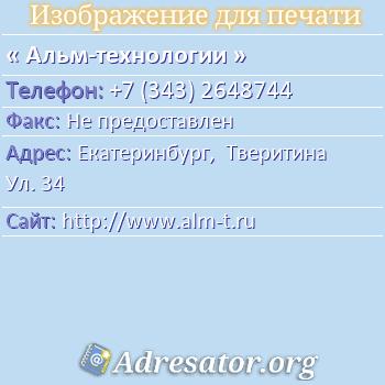 Альм-технологии по адресу: Екатеринбург,  Тверитина Ул. 34