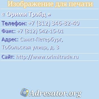 Орими Трэйд по адресу: Санкт-Петербург, Тобольская улица, д. 3