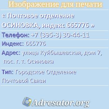 Почтовое отделение ОСИНОВКА, индекс 665776 по адресу: улицаКуйбышевская,дом7,пос. г. т. Осиновка