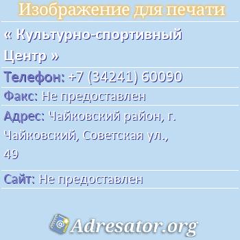 Культурно-спортивный Центр по адресу: Чайковский район, г. Чайковский, Советская ул., 49
