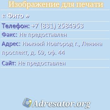 Фито по адресу: Нижний Новгород г., Ленина проспект, д. 69, оф. 44