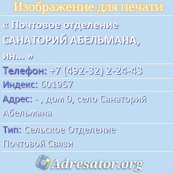 Почтовое отделение САНАТОРИЙ АБЕЛЬМАНА, индекс 601957 по адресу: -,дом0,село Санаторий Абельмана