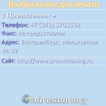 Промклининг по адресу: Екатеринбург,  Мельковская Ул. 12