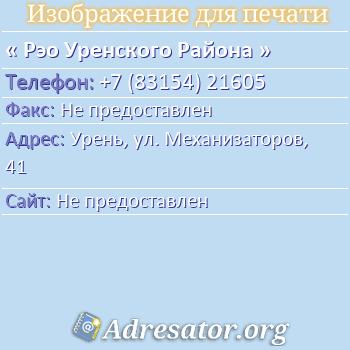 Рэо Уренского Района по адресу: Урень, ул. Механизаторов, 41