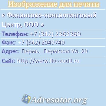 Финансово-консалтинговый Центр, ООО по адресу: Пермь,  Пермская Ул. 20