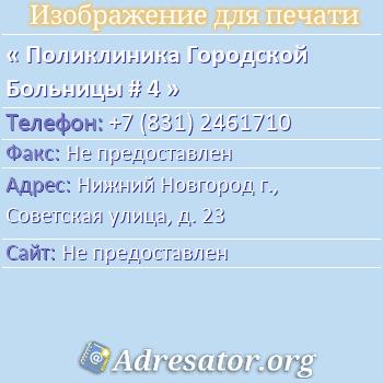 Поликлиника Городской Больницы # 4 по адресу: Нижний Новгород г., Советская улица, д. 23