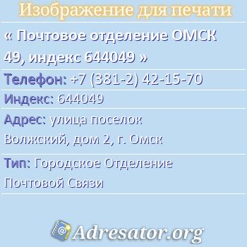 Почтовое отделение ОМСК 49, индекс 644049 по адресу: улицапоселок Волжский,дом2,г. Омск