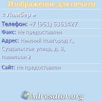 Ламбер по адресу: Нижний Новгород г., Суздальская улица, д. 8, павильон 2