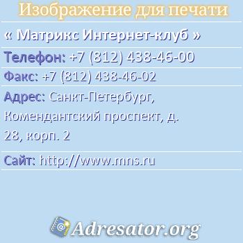 Матрикс Интернет-клуб по адресу: Санкт-Петербург, Комендантский проспект, д. 28, корп. 2