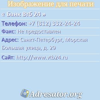 банк втб телефон в спб как перевести деньги с мтс на мтс в крыму с телефона на телефон россия