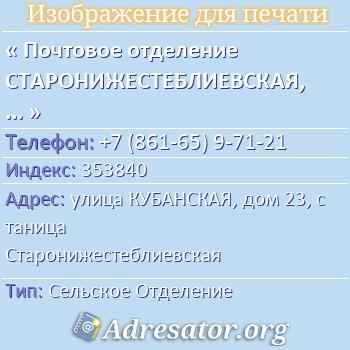 Почтовое отделение СТАРОНИЖЕСТЕБЛИЕВСКАЯ, индекс 353840 по адресу: улицаКУБАНСКАЯ,дом23,станица Старонижестеблиевская