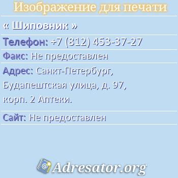 Шиповник по адресу: Санкт-Петербург, Будапештская улица, д. 97, корп. 2 Аптеки.