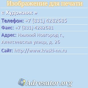 Художник по адресу: Нижний Новгород г., Алексеевская улица, д. 26