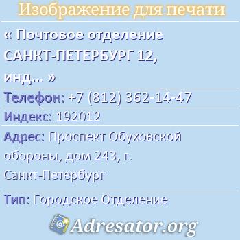 Почтовое отделение САНКТ-ПЕТЕРБУРГ 12, индекс 192012 по адресу: ПроспектОбуховской обороны,дом243,г. Санкт-Петербург