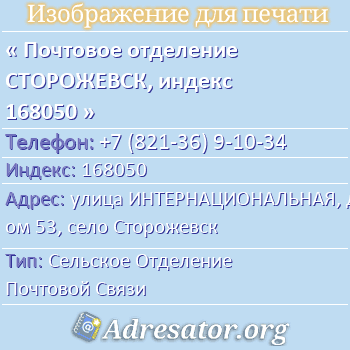 Почтовое отделение СТОРОЖЕВСК, индекс 168050 по адресу: улицаИНТЕРНАЦИОНАЛЬНАЯ,дом53,село Сторожевск