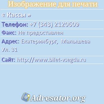 Кассы по адресу: Екатеринбург,  Малышева Ул. 31
