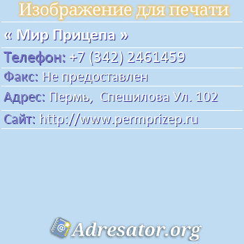 Мир Прицепа по адресу: Пермь,  Спешилова Ул. 102