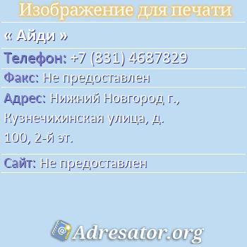 Айди по адресу: Нижний Новгород г., Кузнечихинская улица, д. 100, 2-й эт.