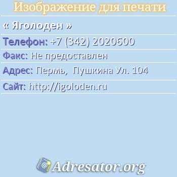 Яголоден по адресу: Пермь,  Пушкина Ул. 104