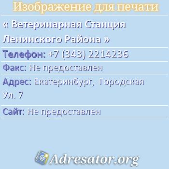 Ветеринарная Станция Ленинского Района по адресу: Екатеринбург,  Городская Ул. 7