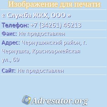 Служба ЖКХ, ООО по адресу: Чернушинский район, г. Чернушка, Красноармейская ул., 69