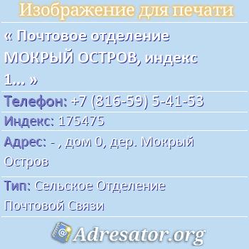 Почтовое отделение МОКРЫЙ ОСТРОВ, индекс 175475 по адресу: -,дом0,дер. Мокрый Остров