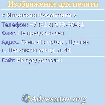 Японская Косметика по адресу: Санкт-Петербург, Пушкин г., Церковная улица, д. 44