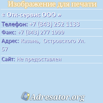 Отк-сервис ООО по адресу: Казань,  Островского Ул. 57